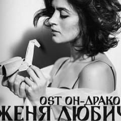 Женя Любич - полная биография