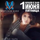 1 июня в Морозов-Холл (Тверь) Женя Любич представляет Новый EP «Степной волк»!
