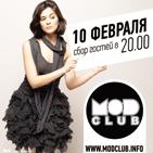 10.02.2012 — концерт Жени Любич в клубе «MOD» (Питер)