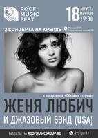 Концерт Жени Любич на фестивале Roof Music Fest (СПб)