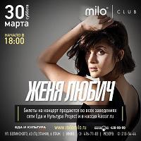 Концерт Жени Любич в клубе Milo (Нижний Новгород)