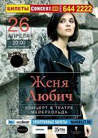 Концерт Жени Любич в театре Мейерхольда (Москва)