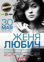 Концерт Жени Любич в клубе Jagger (Питер)