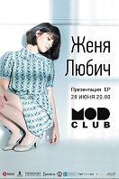 Концерт-презентация нового EP Жени Любич в клубе MOD (Питер)