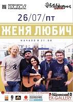 Концерт Жени Любич в клубе Fish Fabrique Nouvelle (СПб)