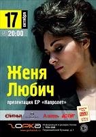 Концерт Жени Любич в клубе «Горка» (Ярославль)