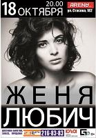 Концерт Жени Любич в клубе «Arena» (Краснодар)