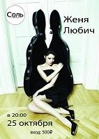 Концерт Жени Любич в пабе «Соль» (Пермь)