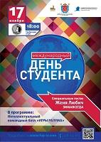 Концерт Жени Любич на «Дне Студента» (Спб)