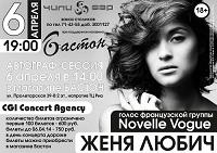Концерт Жени Любич в Чили-Баре (Тула)