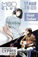 Концерт Жени Любич в клубе Mod (Питер)