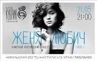 Концерт Жени Любич в клубе Кубрик (Москва)