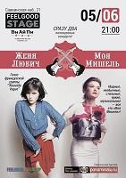 Концерт Жени Любич в Ви Ай Пи Баре (Москва)