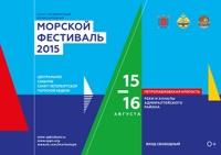 Санкт-Петербургский морской фестиваль 2015
