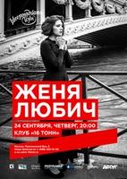 "Концерт Жени Любич в клубе ""16 тонн"""