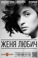 """Концерт Жени Любич в клубе """"КАРЕ"""" г. Солнечногорск"""