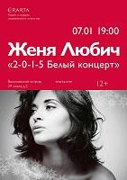 Концерт Жени Любич в Музее Современного Исскуства «Эрарта» (Спб)