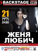 Концерт Жени Любич в клубе BACKSTAGE (Спб)