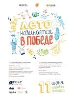Концерт Жени Любич на фестивале «Лето начинается в ПОБЕДЕ» (Новосибирск)