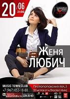 Концерт Жени Любич в клубе  Music Town  (Москва)