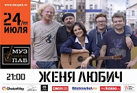 Концерт Жени Любич в МУЗПАБ  (Москва)