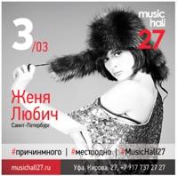 Концерт Жени Любич в Music Hall ( Уфа)