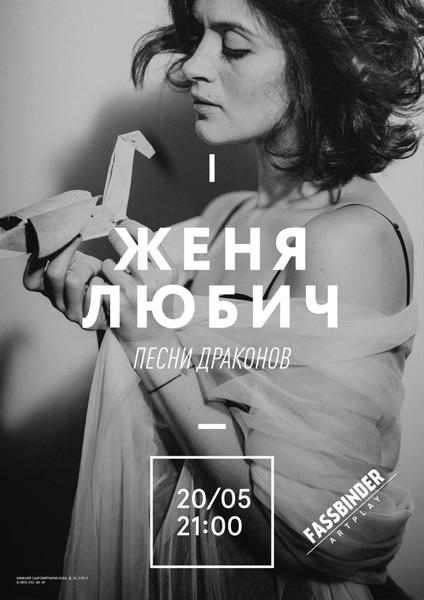 Концерт Жени Любич в клубе Фассбиндер (Москва)