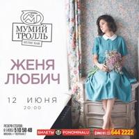 Концерт Жени Любич в Мумий Тролль Баре (Москва)