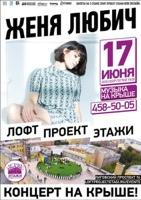 """Концерт Жени Любич в лофт проекте """"Этажи"""" (Санкт-Петербург)"""
