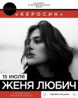 Концерт Жени Любич в музыкальном баре Керосин (Москва)