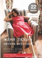 Концерт Жени Любич в Social Club (Санкт-Петербург)