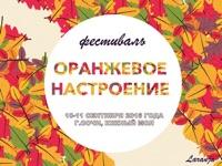 """Фестиваль""""Оранжевое Настроение"""" (Сочи)"""