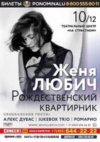 Концерт Жени Любич в Театре на Страстном