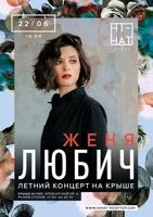 Концерт Жени Любич на крыше Hi Hat (Санкт-Петербург)