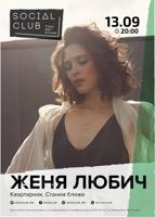 Квартирник Жени Любич в Social club  (Санкт-Петербург)