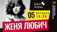 Концерт Жени Любич в Центральном Доме Художника (Москва)