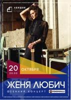 Концерт Жени Любич в клубе Лендок (Санкт-Петербург)