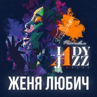 Фестиваль Lady in Jazz (Санкт-Петербург)