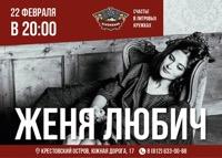 Снежный концерт Жени Любич в ресторане Альпенхаус (Санкт-Петербург)