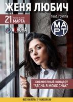 Концерт Жени Любич в Aurora Concert Hall (Санкт-Петербург)
