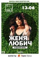 Концерт Жени Любич на крыше Hi-Hat (Санкт-Петербург)