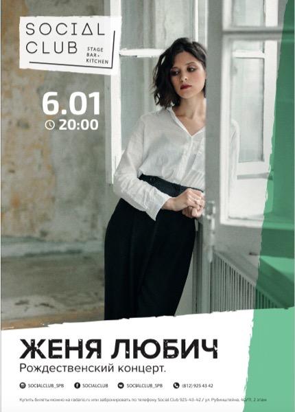 Рождественский квартирник в Social club (Санкт-Петербург)