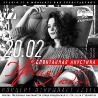 Концерт Жени Любич в Moriarty Bar&Kitchen (Москва)