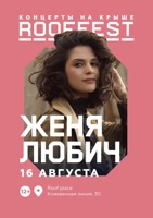 Концерт Жени Любич на крыше Roof Place (Санкт-Петербург)