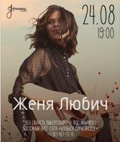 "Концерт Жени Любич в ресторане ""Дачники"""