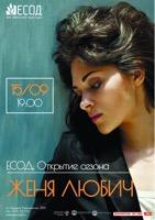 Концерт Жени Любич в ЕСОД (Санкт-Петербург)