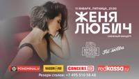 Снежный концерт Жени Любич в Мумий Тролль Баре (Москва)