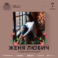 Концерт Жени Любич в Мумий Тролль Music bar