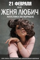 Концерт Жени Любич на ледоколе (Москва)