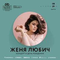 Концерт Жени Любич в Мумий Тролль Music Bar (Москва)
